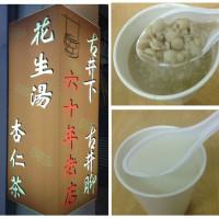 新竹市美食 餐廳 飲料、甜品 甜品甜湯 古井下花生湯杏仁茶-新竹城隍廟商圈 照片