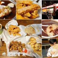 新竹縣美食 餐廳 中式料理 小吃 三姐弟騷小吃 照片