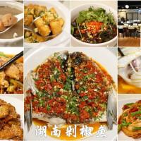 新竹縣美食 餐廳 中式料理 川菜 湖南剁椒館 照片