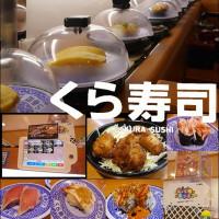 台中市美食 餐廳 異國料理 日式料理 くら寿司 藏壽司 Kura Sushi (台中福科店) 照片