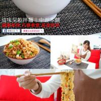 台北市美食 餐廳 中式料理 麵食點心 這味兒乾拌麵 照片
