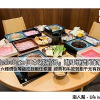台南市美食 餐廳 火鍋 涮涮鍋 ShabuSato日本涮涮鍋 照片
