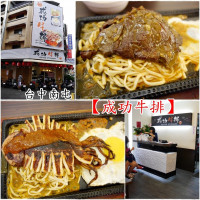 台中市美食 餐廳 中式料理 麵食點心 成功牛排(嶺東店) 照片