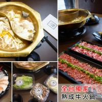 台南市美食 餐廳 火鍋 火鍋其他 牧鍋頂級熟成牛鍋物 照片