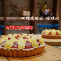 彰化縣美食 攤販 甜點、糕餅 哪裡來的風 瘋點心 照片