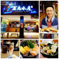 台中市美食 餐廳 餐廳燒烤 燒烤其他 京丸水產 照片