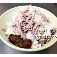 台南市美食 餐廳 中式料理 小吃 原沙卡里巴 雞肉飯、當歸鴨、人蔘雞 照片