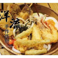高雄市美食 餐廳 異國料理 日式料理 洋流手作炸物-駁二店 照片