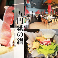 高雄市美食 餐廳 火鍋 火鍋其他 五円紙の鍋 照片