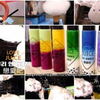 桃園市美食 餐廳 飲料、甜品 飲料專賣店 戀愛吧 Lovejuice 漸層果汁 中原店 照片