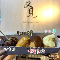 台中市美食 餐廳 烘焙 烘焙其他 又見雞蛋糕 照片
