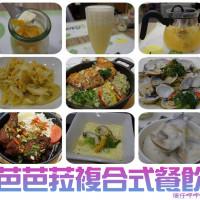 彰化縣美食 餐廳 異國料理 多國料理 芭芭菈複合式餐飲 照片