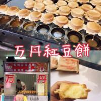 台東縣美食 餐廳 飲料、甜品 飲料、甜品其他 萬丹紅豆餅(万丹紅豆餅) 照片