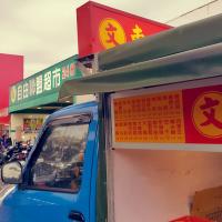 新北市美食 攤販 異國小吃 (文)東山鴨頭 照片
