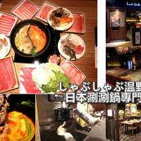 台南市美食 餐廳 火鍋 涮涮鍋 しゃぶしゃぶ温野菜日式涮涮鍋-大遠百公園店 照片