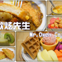 新北市美食 餐廳 異國料理 異國料理其他 歐炫先生MR.OWEN CAFE 照片