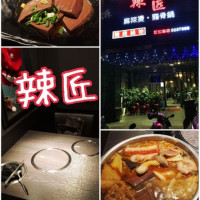 花蓮縣美食 餐廳 火鍋 麻辣鍋 辣匠(花蓮店) 照片
