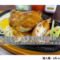 台南市美食 餐廳 中式料理 小吃 排排站專業牛排連鎖餐飲 照片