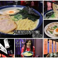 新北市美食 餐廳 異國料理 日式料理 九湯屋日本拉麵-泰山店 照片