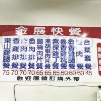 台中市美食 餐廳 中式料理 中式料理其他 金展快餐 照片