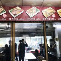 台東縣美食 餐廳 中式料理 中式料理其他 源昌關山便當 照片