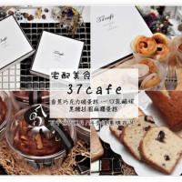 桃園市美食 餐廳 咖啡、茶 37cafe 照片