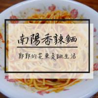 宜蘭縣美食 餐廳 中式料理 麵食點心 南陽(蘭陽) 香辣麵 照片