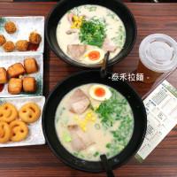 台南市美食 餐廳 異國料理 日式料理 泰禾拉麵 照片