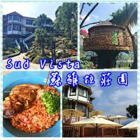 苗栗縣美食 餐廳 咖啡、茶 咖啡館 Sud Vista 蘇維拉莊園 照片