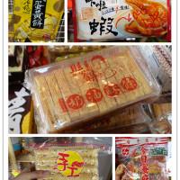 台中市休閒旅遊 購物娛樂 紀念品店 台灣名產代購王 照片