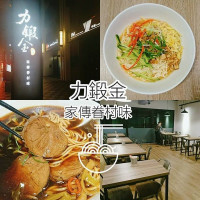 桃園市美食 餐廳 中式料理 麵食點心 力鍛金 照片