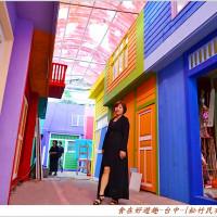 台中市休閒旅遊 景點 景點其他 松竹民有零售市場 照片