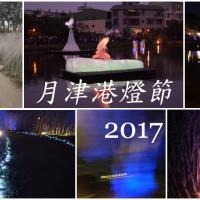 台南市休閒旅遊 景點 觀光商圈市集 2017月津港燈節 照片
