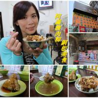 嘉義市美食 餐廳 中式料理 小吃 阿滿姨肉粽 照片