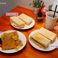 台北市美食 餐廳 速食 早餐速食店 真芳碳烤吐司 照片