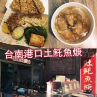 花蓮縣美食 餐廳 中式料理 小吃 台南港口土魠魚羹(花蓮富國店) 照片