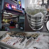 台東縣美食 餐廳 火鍋 火鍋其他 花喬海鮮蒸氣火鍋 照片
