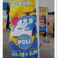 台北市休閒旅遊 景點 主題樂園 圓山爭豔館 照片