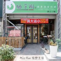 高雄市美食 餐廳 素食 素食 柚子樹健康蔬食料理/美術店 照片