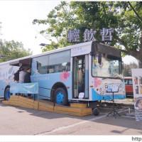 台中市美食 攤販 冰品、飲品 輕飲哲中科巴士概念店 照片