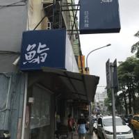 台北市美食 餐廳 異國料理 品鮨日式料理 照片