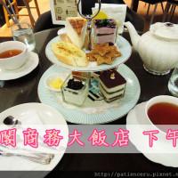 嘉義市美食 餐廳 飲料、甜品 飲料、甜品其他 冠閣商務大飯店G lounge 照片