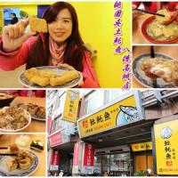 桃園市美食 餐廳 中式料理 麵食點心 吳.土魠魚羹(高城店) 照片