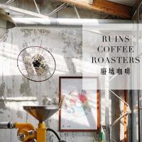 台北市美食 餐廳 咖啡、茶 咖啡館 Ruins Coffee Roasters 照片