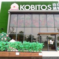 台中市美食 餐廳 火鍋 涮涮鍋 醜比頭森林鍋物 Kobitos Shabu-Shabu (台中旗艦店) 照片