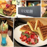 高雄市美食 餐廳 咖啡、茶 咖啡館 芙兒鬆餅 照片