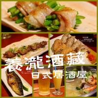 台中市美食 餐廳 異國料理 日式料理 養瀧酒藏 日式居酒屋 照片