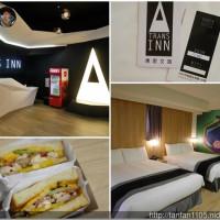 台中市休閒旅遊 住宿 青年會館 Trans Inn 傳思文旅 (寶輝旅館 臺中市旅館173號) 照片