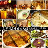 新北市美食 餐廳 火鍋 麻辣鍋 東華川府重慶老火鍋 照片