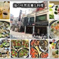 新竹市美食 餐廳 中式料理 中式料理其他 海之味蒸氣養生料理-北大店 照片